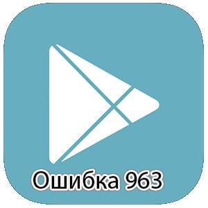 Плэй Маркет ошибка 963 логотип