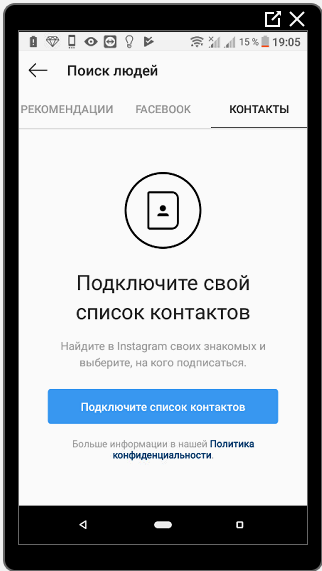 Подключить список контактов в Инстаграме