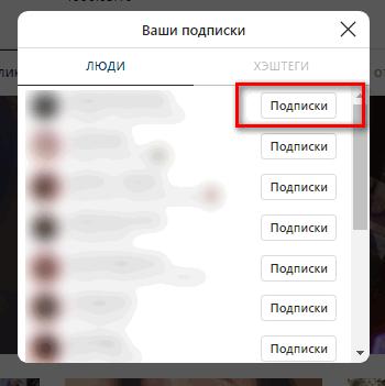 Подписки с компьютера в Инстаграме