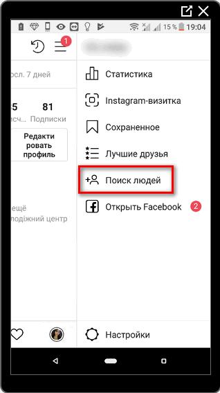 Поиск людей в Инстаграме директ