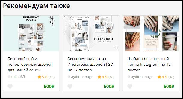 Примеры шаблонов на сайтах для Инстаграма