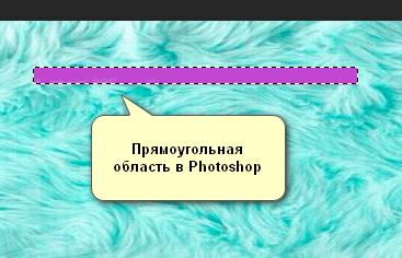 Прямоугональная область в Фотошопе