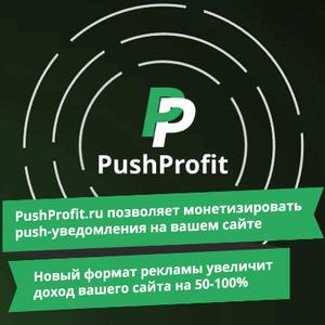 Пушпрофит логотип