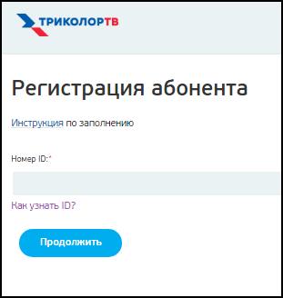 Регистрация абонента Триколор