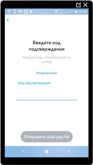 Регистрация по номеру телефона Снапчат