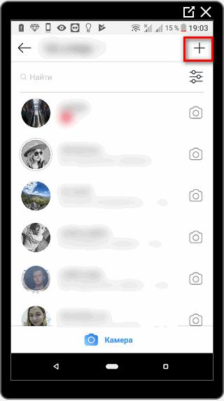Создать сообщение в Директ Инстаграм