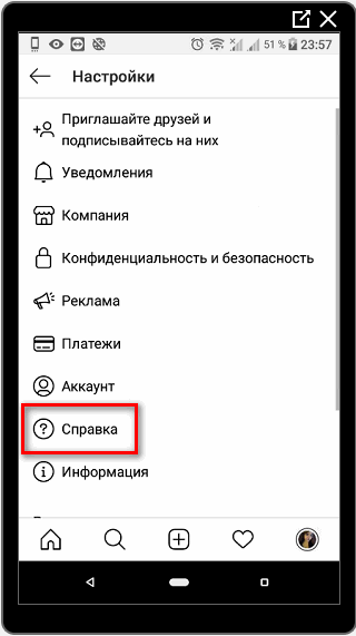 Справка техническая поддержка Инстаграма