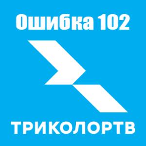 Триколор ошибка 102 Логотип