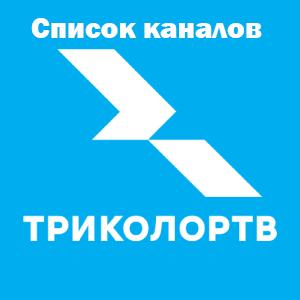 Триколор Список платных каналов логотип