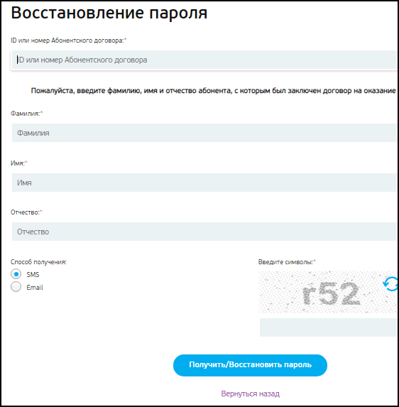 Триколор восстановить пароль