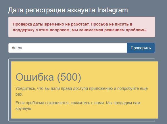 Временная ошибка сервиса Инстаграм