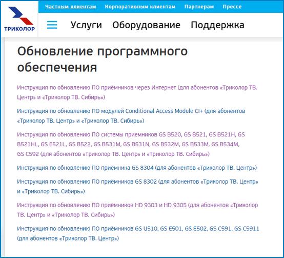 Инструкция по обновлению ПО Триколор ТВ