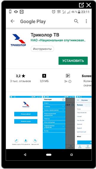 Мобильное приложение Триколор ТВ