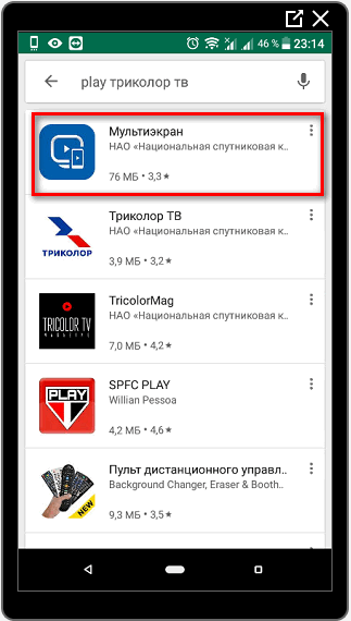 Мультиэкран Триколор ТВ