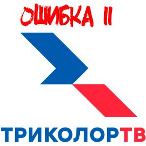 Ошибка 11 Триколор ТВ