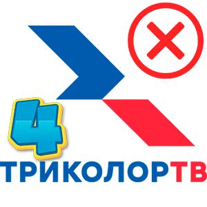 Ошибка 4 Триколор ТВ