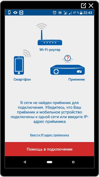 Помощь в подключении Триколор ТВ - инструкция