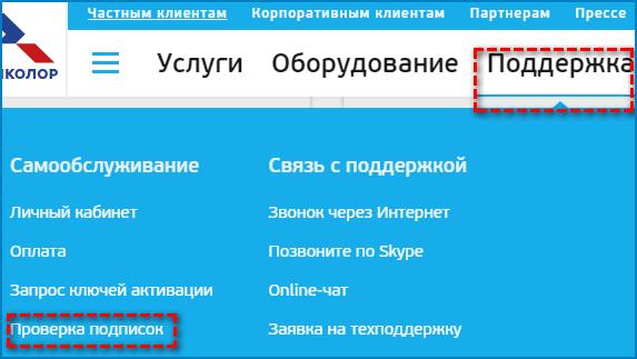 Проверка подписок на сайте Триколор ТВ