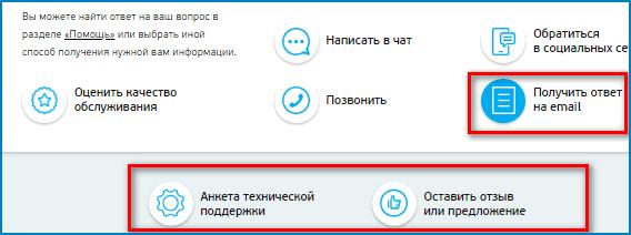 Связь по e-mail с поддержкой Триколор ТВ