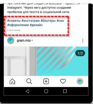 Как выглядят хештеги в Инстаграм