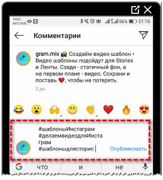 Написание хештегов в комментарии Инстаграм