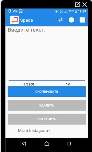 Приложение пробел для Инстаграма