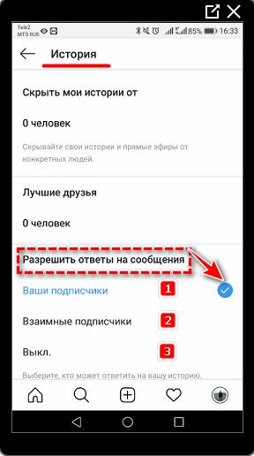 Разрешить ответы на сообщения в Инстаграм