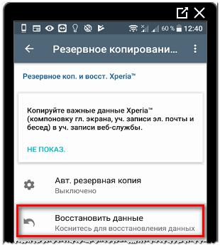 Восстановить данные в Инстаграме