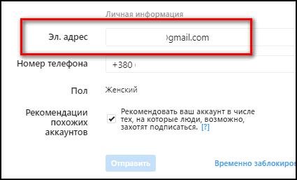 Адрес электронной почты в Инстаграме