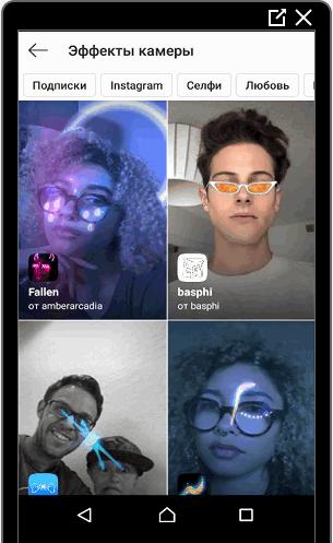 Эффекты камеры Инстаграм