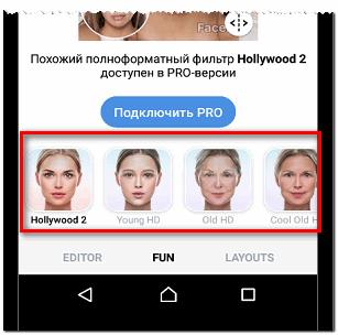 Фильтры в FaceApp