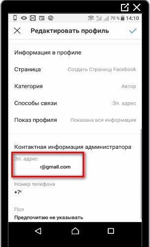 Контактная информация в Инстаграме