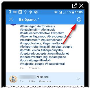 Отправить жалобу на страницу в Инстаграме
