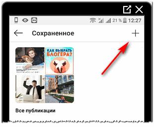 Создать подборку в Инстаграме пример