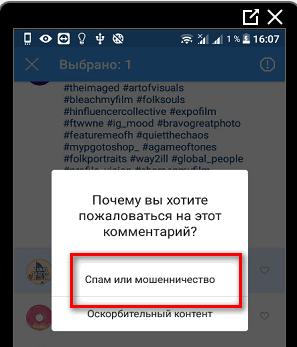 Спам или мошенничество в Инстаграме