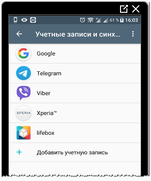 Гугл в аккаунтах для синхронизации