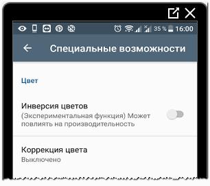 Коррекция цвета на Android инверсия