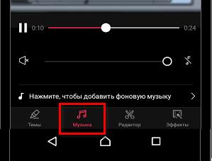 Музыка в VideoMaker