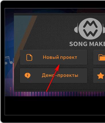 Новый проект в Song Maker