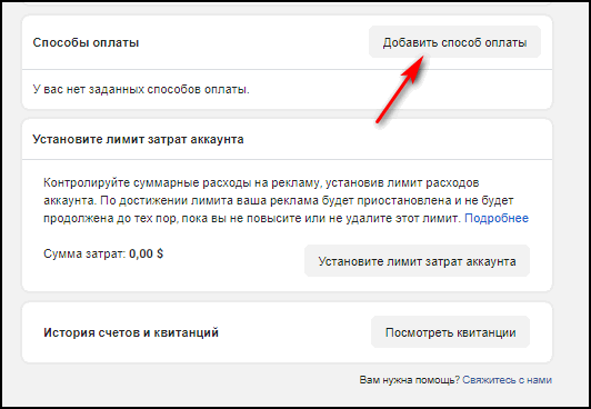 Добавить способ оплаты через Ads Manager