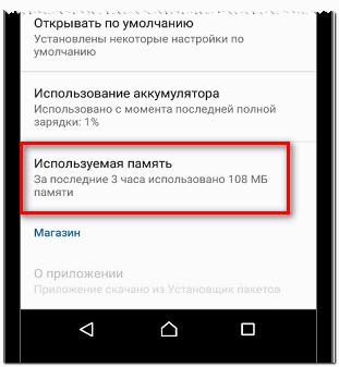 Используемая память для Инстаграма
