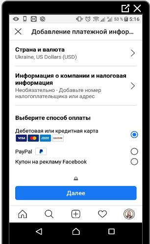 Платежная информация в Инстаграме