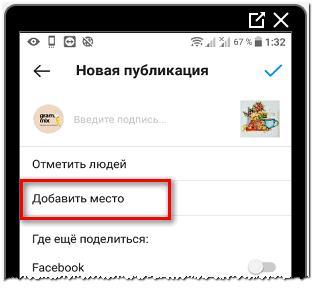 Добавить место в Инстаграме