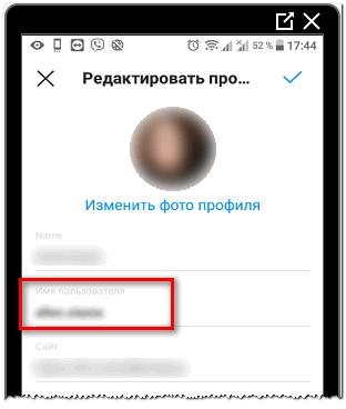 Имя пользователя в Инстаграме