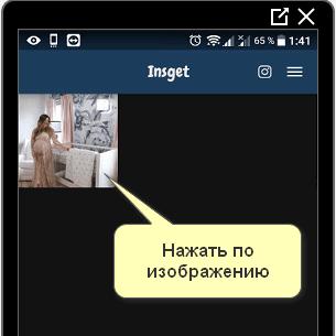 InstaGet для Инстаграма