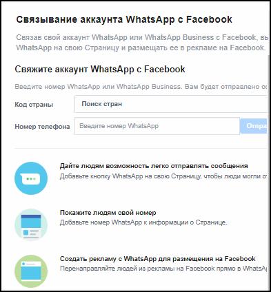 Номер телефона и код страницы в Фейсбуке