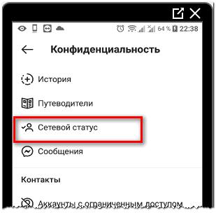 Отключить сетевой статус в Инстаграме