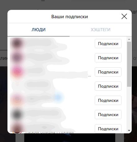Отписаться в Инстаграме с компьютера