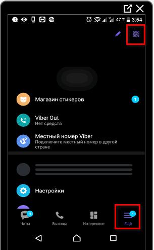 Поделиться QR-код из Вайбера в Инстаграме