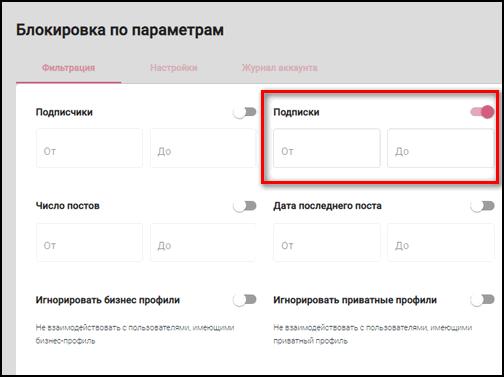Подписки в InstaHero